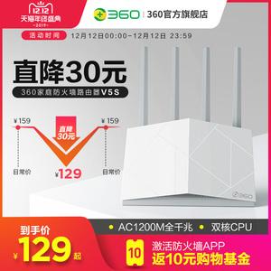 【爆款新品】360家庭防火墙路由器V5S双频AC1200双核CPU无线光纤家用高速wifi全千兆四天线5g穿墙王