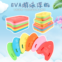 Odd color shellfish high quality water board EVA Swimming float study swimming back floating adult children male and female
