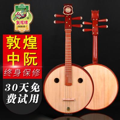 敦煌666R中阮 非洲檀木 赠原厂全套配件 上海民族乐器