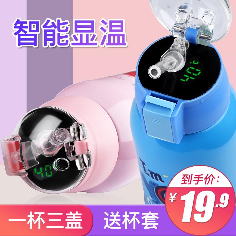 (用109.1元券)智能儿童保温杯带吸管两用宝宝水杯小学生幼儿园便携水壶小孩杯子