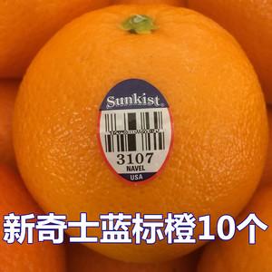 澳大利亚新奇士3107蓝标橙进口脐橙新鲜多汁时令孕妇水果10个包邮