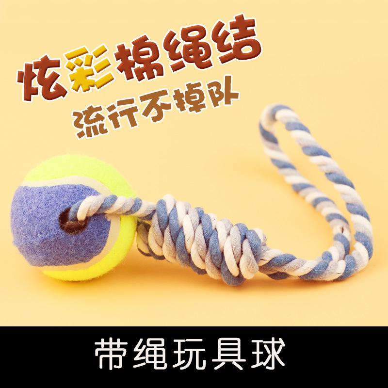 宠物狗狗猫咪玩具棉绳甩甩球手提网球耐咬训练洁齿互动带绳玩具球