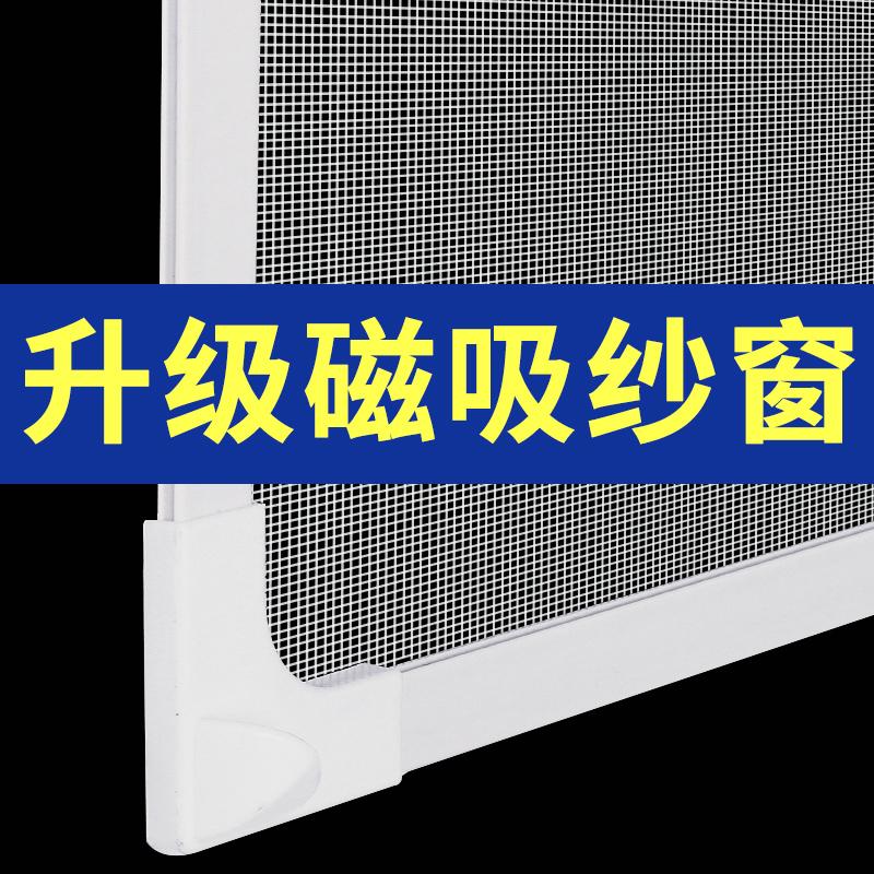 磁吸纱窗纱网自装家用防蚊沙窗磁铁磁性自粘简易窗户门帘隐形窗帘