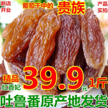 白胡子2018新疆特产吐鲁番特级红香妃葡萄干500g超大免洗香妃王