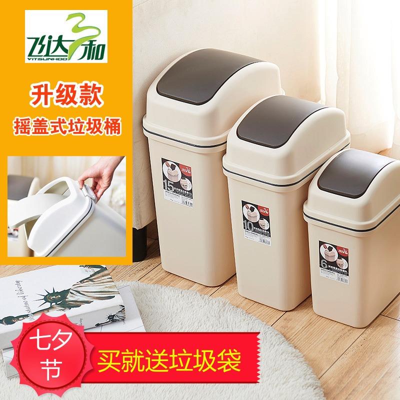 飞达三和长方形摇盖垃圾桶家用卫生间厕所小号客厅大容量有盖塑料