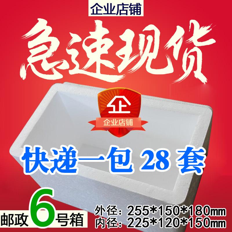 Почтовый 6 количество пена коробка сохранение тепла коробка небольшой оптовая торговля фрукты вишня море свежий овощной мясо категория сохранение холодный тибет коробка