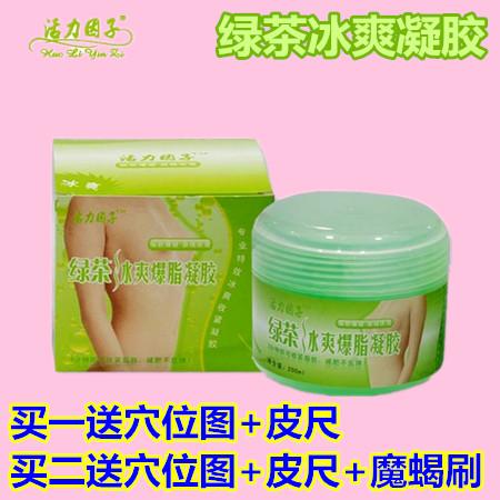 正品活力因子绿茶冰爽爆脂凝胶减肥瘦身瘦腿霜膏