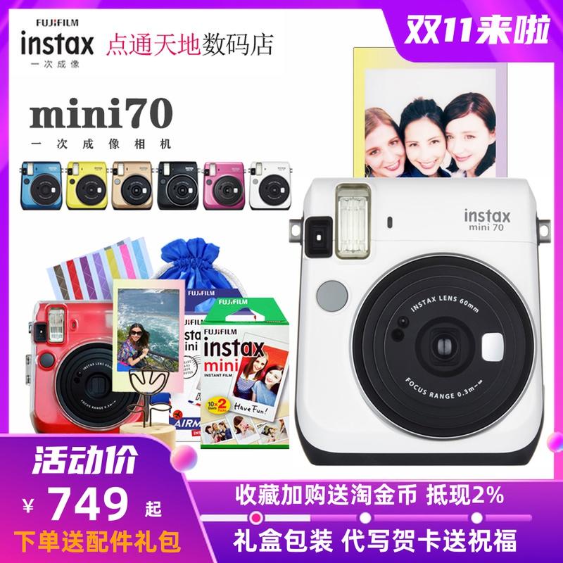 包邮富士一次成像mini70拍立得相机立拍得套餐含相纸迷你50升级版