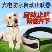 2018 Automatic barking Device anti-dog called charging stop called electric shock collar Teddy small large dog trainer