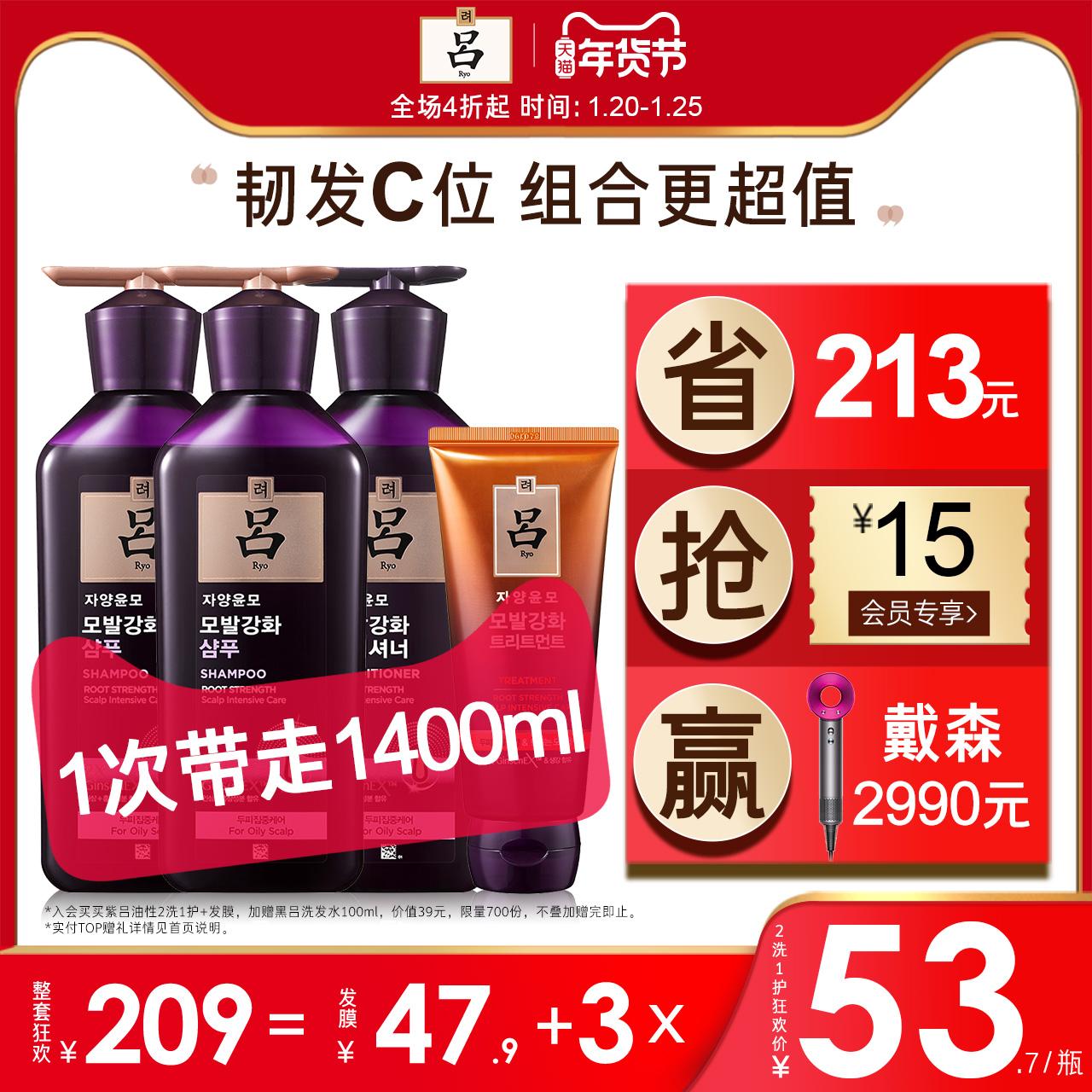 【官方正品】紫吕生姜洗发水洗护套装人参控油蓬松强韧改善毛躁