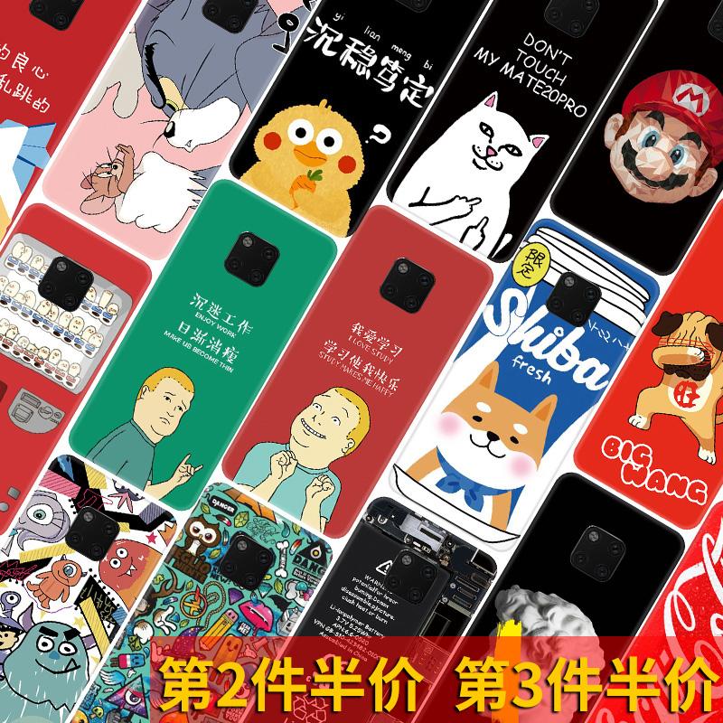 11-05新券华为mate20pro手机壳硅胶mate20保护套限量版轻薄少女男潮牌个性