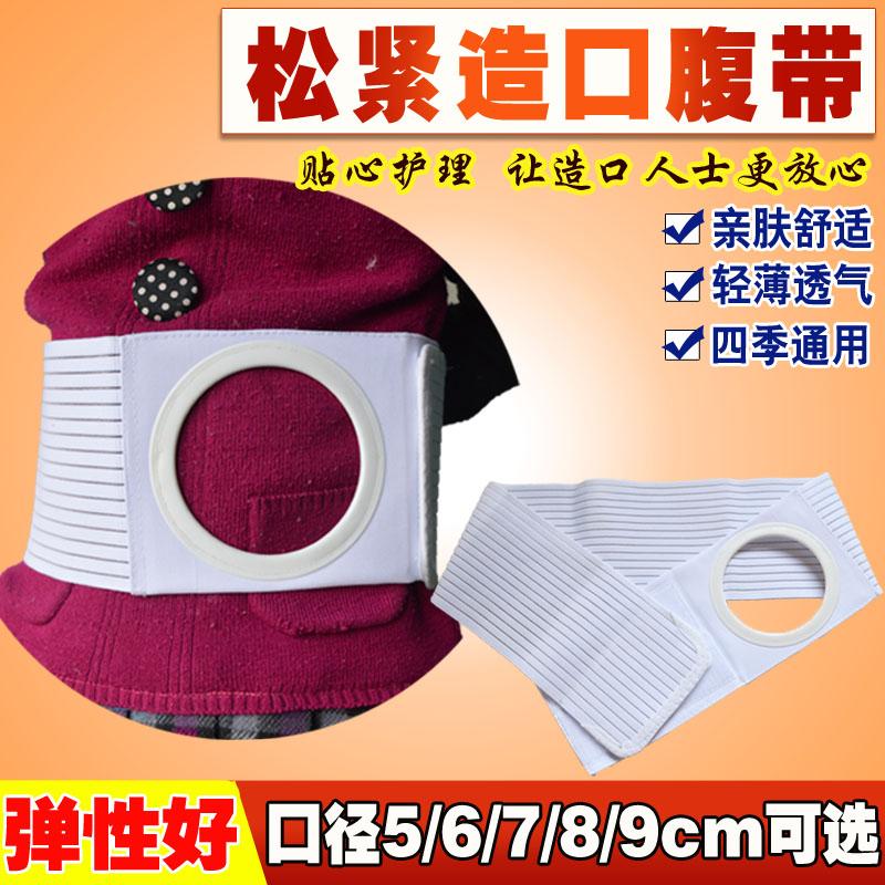 造瘘口腹带造口袋固定腰带四季透气术后旁疝腰围防疝开孔弹力腹带
