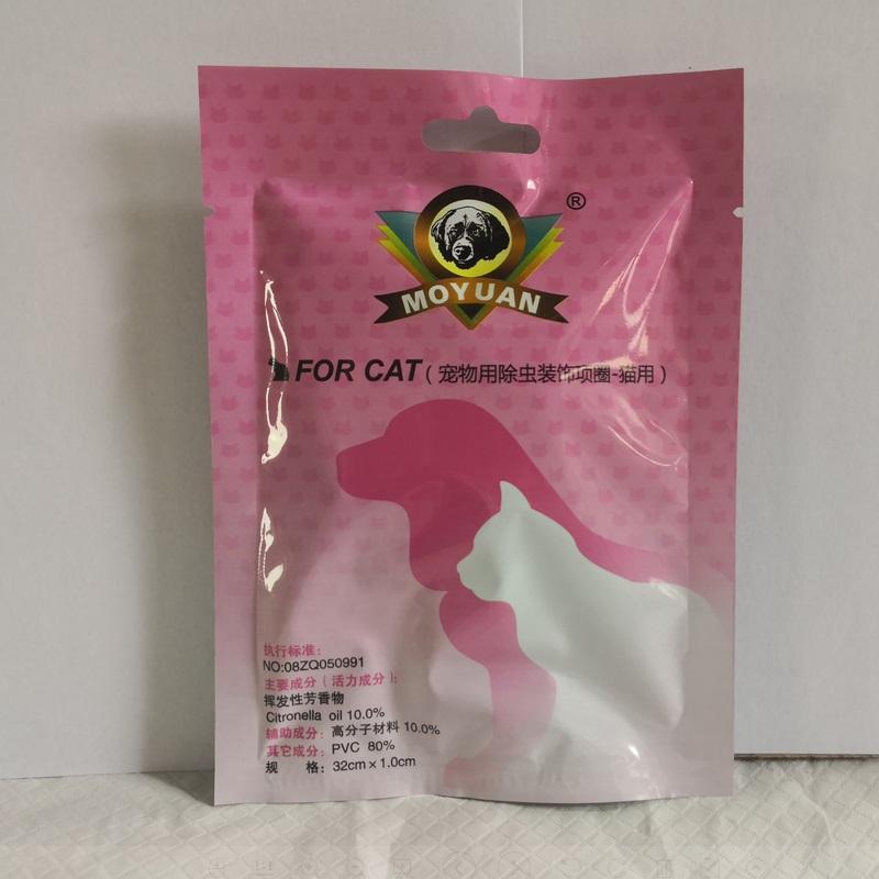販促茂源ノミ猫首輪駆除ノミペット除虫芳香駆除虫ピンク通用日用品