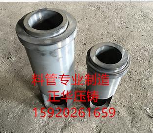 力劲伊之密料管料筒熔杯入料筒 H13材质冷室铝合金压铸机配件耗材