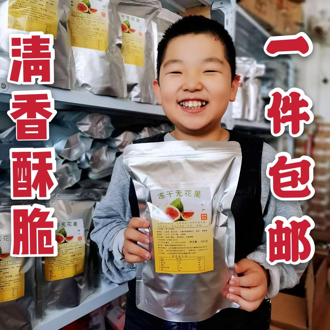威海无花果干嘎嘣酥脆冻干无糖果干一袋包邮金米一家人