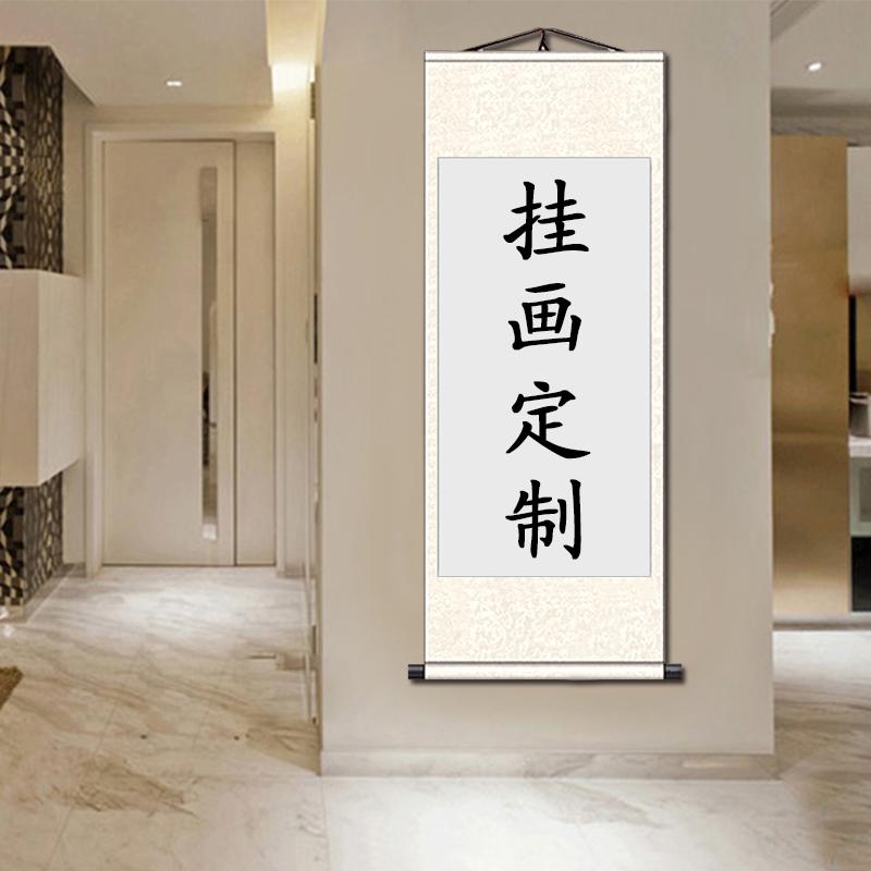 絲綢豎軸掛字畫客廳裝飾掛畫簽到卷軸橫幅掛畫寫真照片來圖定制