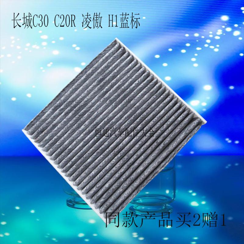 适配长城蓝标哈弗H1腾翼C30 C20R 凌傲空调滤芯格冷气格保养配件