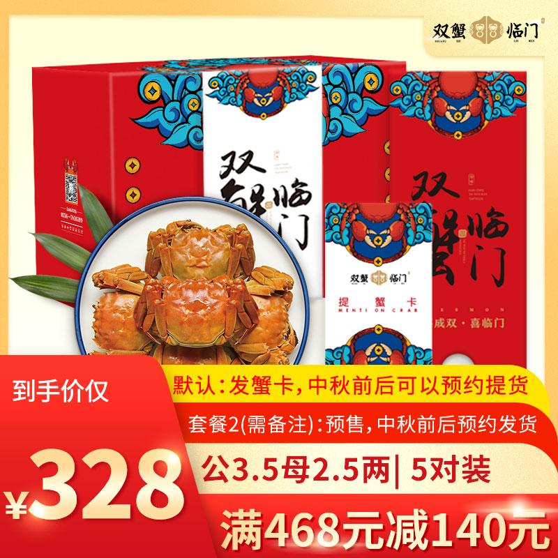 【双蟹临门】新鲜公3.5两母2.5两5对装 大闸蟹螃蟹鲜活河蟹包邮水