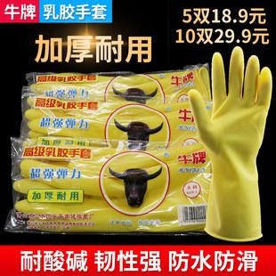 洗碗手套女加厚塑胶牛牌乳胶皮劳保家务洗衣黄橡胶防水耐磨牛筋