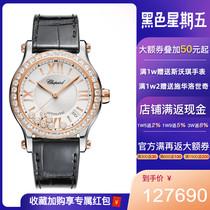6003萧邦快乐钻石自动机械腕表7钻玫瑰金女表278559专柜原装