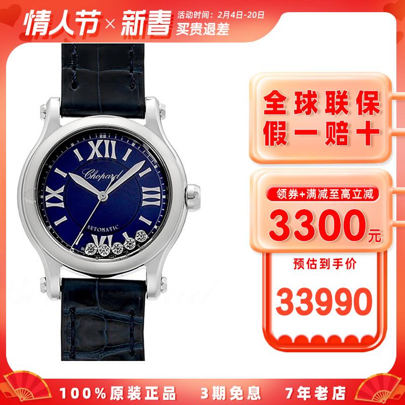 正品全新CHOPARD萧邦快乐运动蓝色机械皮带女表 278573-3006