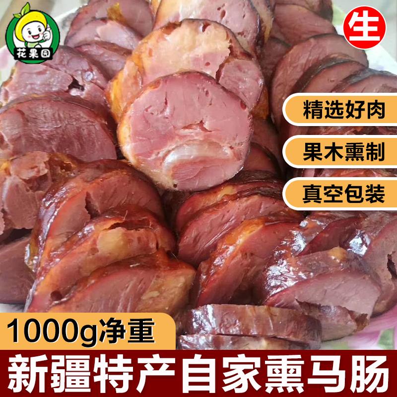 新疆正宗特产自家熏马肠腊肉新鲜腊肠马肉烟熏卤肉1000g大块肉