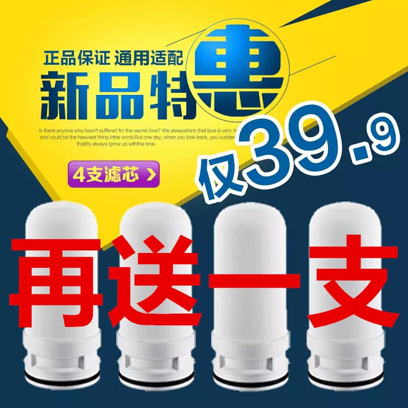 Jiuyang faucet water purifier ceramic household kitchen water purifier jyw-t01 / T02 / t0305 universal filter element