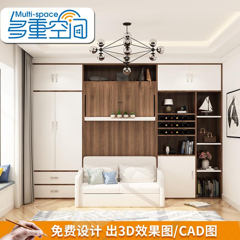 多重空间定制壁床隐形床折叠床翻板午休壁柜床墨菲床沙发衣柜组合