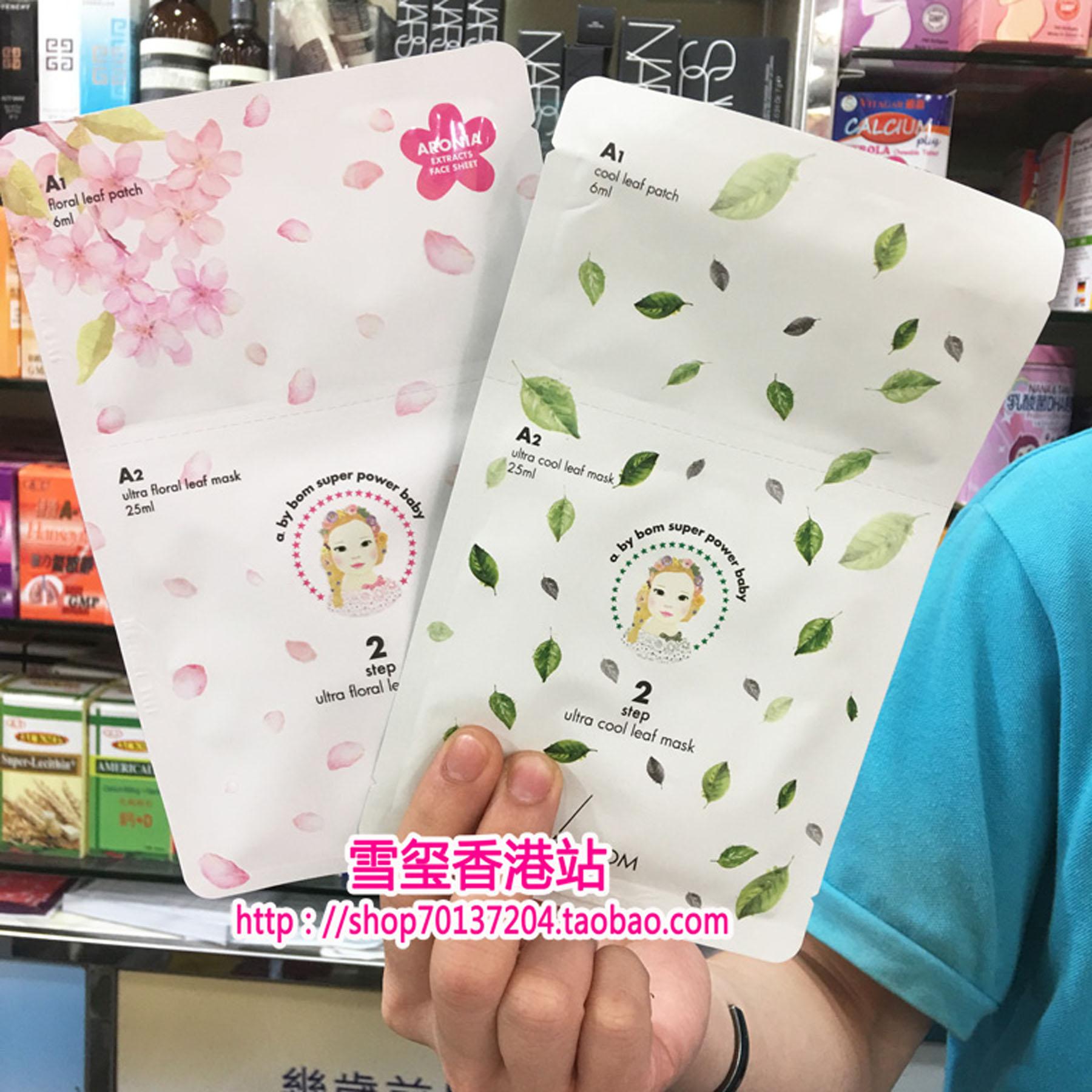 韩国 超能婴儿叶子面膜/桃花面膜冰凝叶清凉舒缓补水保湿1片