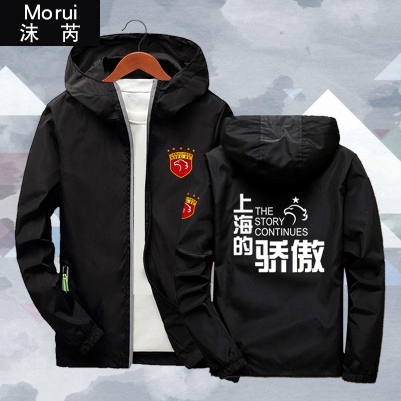 上海上港队服男女足球衣服连帽外套薄款拉链夹克衫休闲运动服球服,可领取2元天猫优惠券