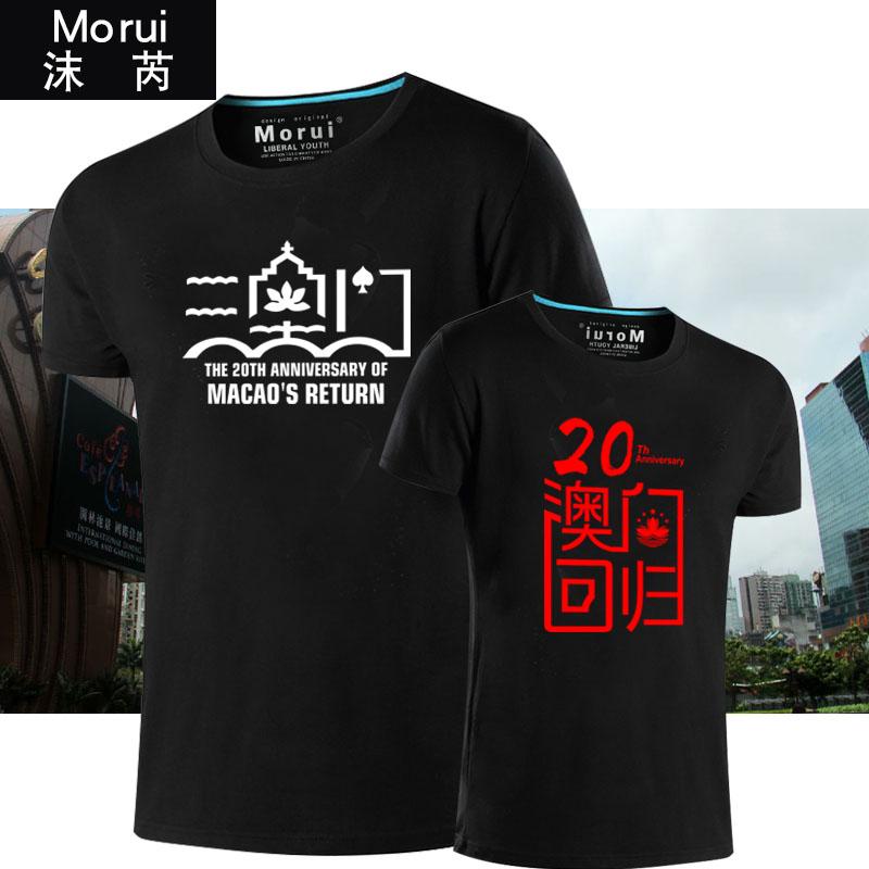 澳门回归20周年爱国中国纪念衫短袖t恤衫男女全棉半截袖体恤衣服