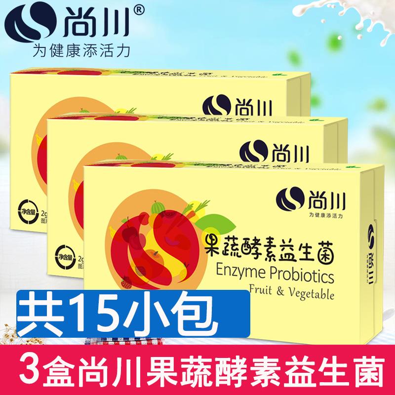3盒尚川鲜酿酵素专用发酵菌粉家用自制水果果蔬孝素原液益生菌种