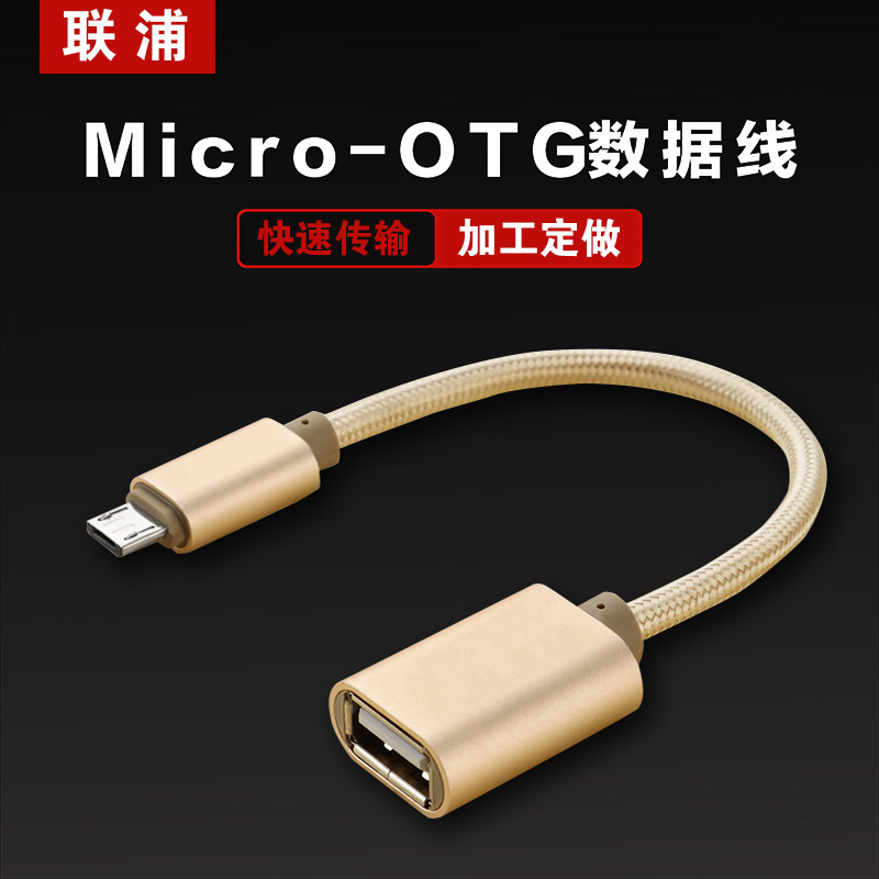 OTG data cable 3C digital box Micro Android mobile phone