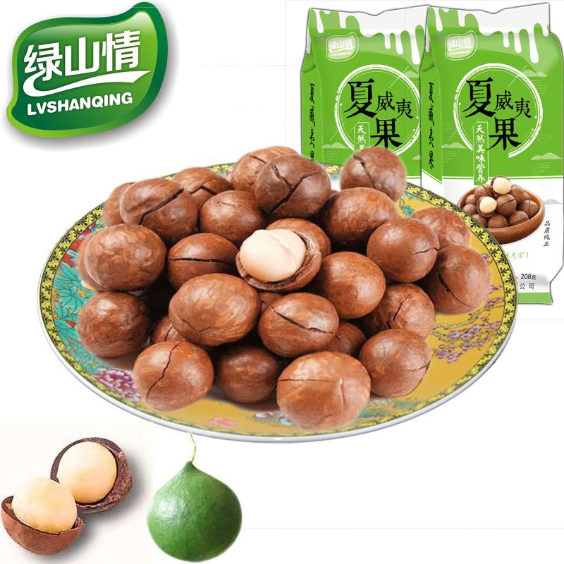 绿山情大颗粒夏威夷果奶油味208克2袋休闲零食坚果炒货干果小吃