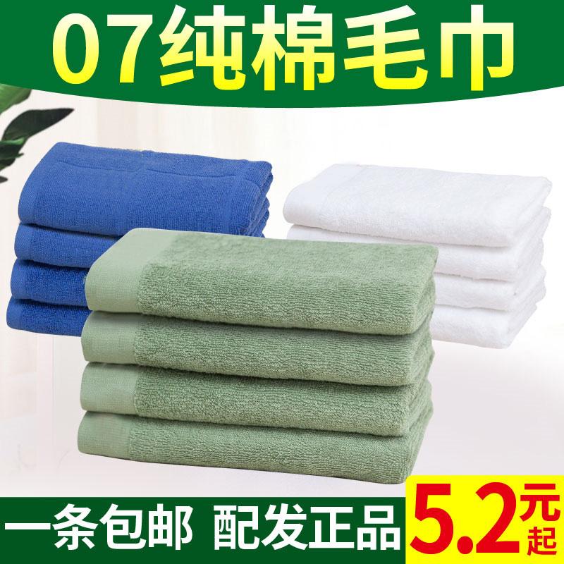 正品配发07毛巾军毛巾新式07A纯棉