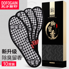 10 pairs of deodorant insoles for men and women breathable sweat absorption sports shock absorption thickened soft sole comfortable deodorant leather shoes insole
