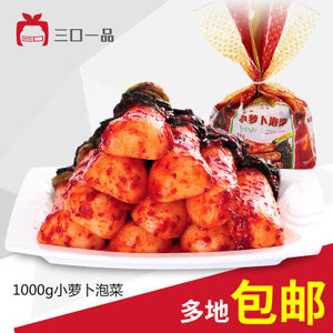 三口一品韩国正宗酸辣脆小萝卜泡菜延边特产开胃下饭菜1000g袋装