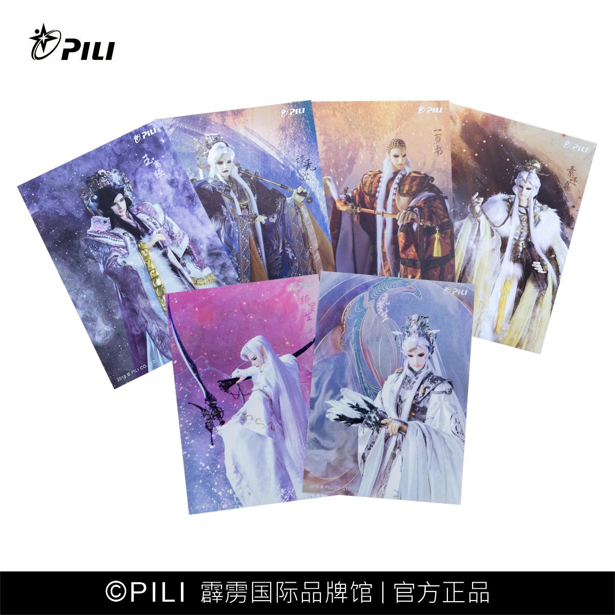 【霹雳布袋戏】霹雳产粮节明信片