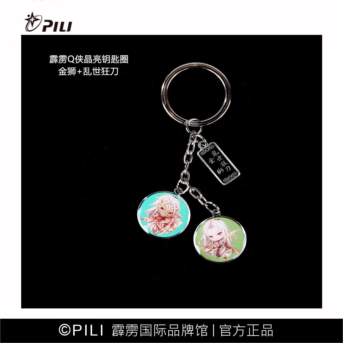 【霹雳布袋戏官方】霹雳Q侠晶亮钥匙圈(一)