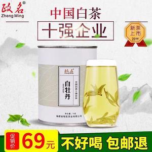 政和白牡丹白茶高山陈年寿眉白茶茶叶特级福鼎老白茶白毫银针75克