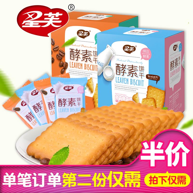 星芙纳豆酵素饼干奶香咖啡办公室健康早餐零食小吃货 休闲食品