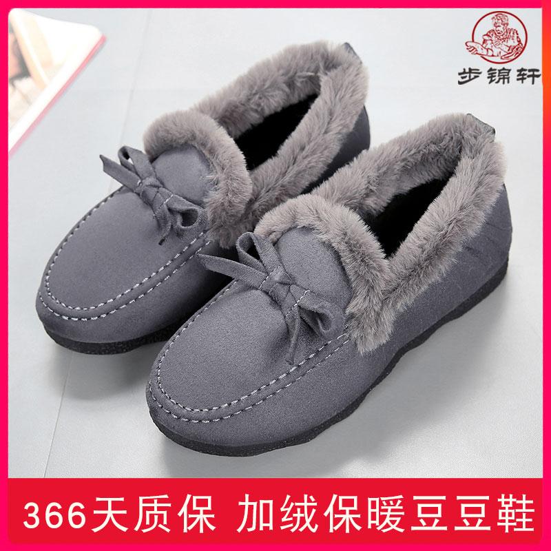 冬季女士保暖豆豆鞋女冬加绒老北京布鞋冬天工作黑色平底韩版鞋子