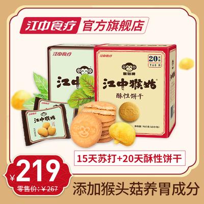 [咸甜组合]江中猴姑酥性20天+苏打15天猴头菇饼干组合