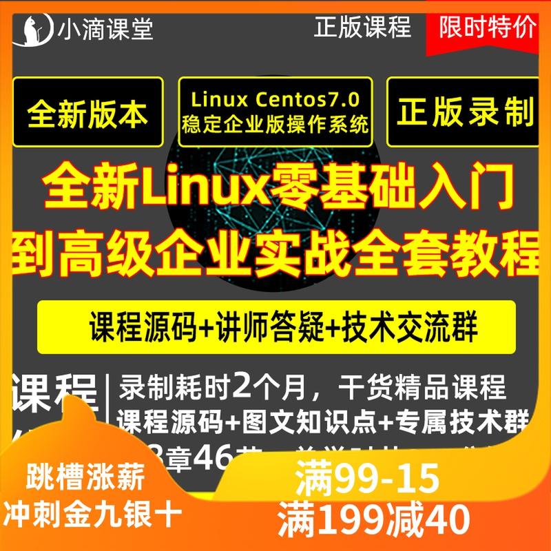 新版Linux/Centos7视频教程 零基础入门到高级vi/awk/mysql源码