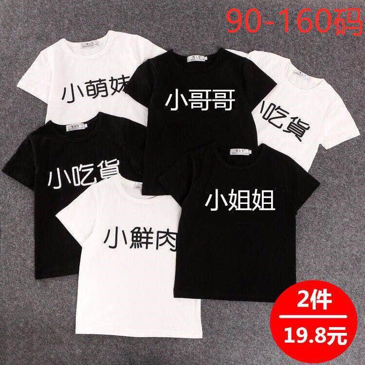儿童童装夏季黑白色男女童中大童短袖t恤夏装纯棉透气半袖上衣潮