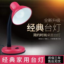 LED护眼书桌宿舍学生学习办公插电灯座现代简约补光阅读灯泡台灯