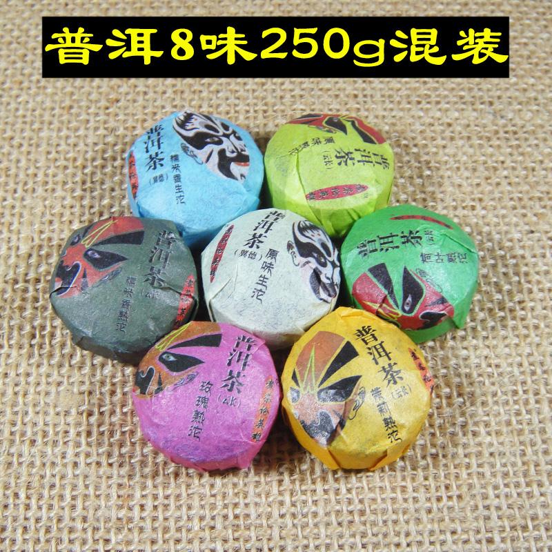 糯香普洱茶熟茶 糯米浓香迷你小沱茶荷叶茉莉玫瑰特级8味250g袋装