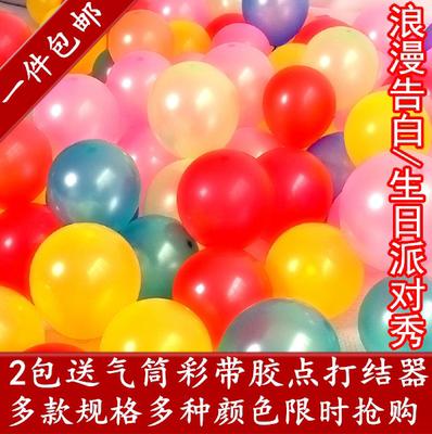 婚庆用品结婚珠光气球节日求爱生日派对婚礼气球圆形儿童气球装饰