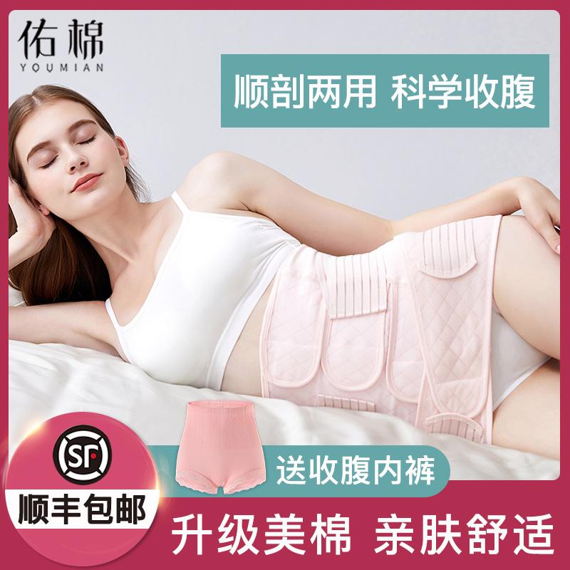 产后收腹带顺剖两用收产妇专用腰带
