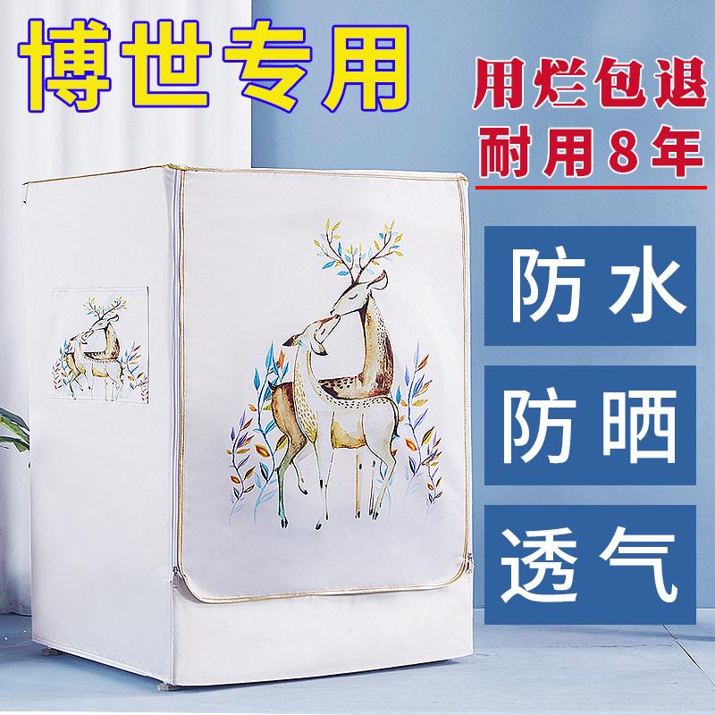 ボセロール式洗濯機カバー防水日焼け止めカバーは全自動で6/7/8/9/10キロ専用断熱材です。